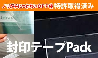 ノリのつかないOPP袋 特許取得済み 封印テープパック