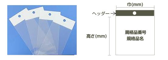 OPP規格品typeh説明 早川製袋