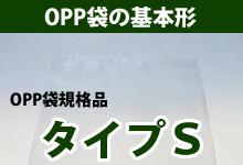 OPP袋の基本形
