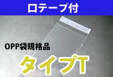 口テープ付OPP規格品タイプT