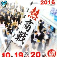 大阪大勧業展 2016