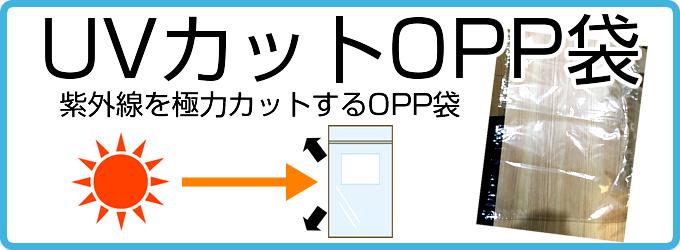 UVカットOPP袋